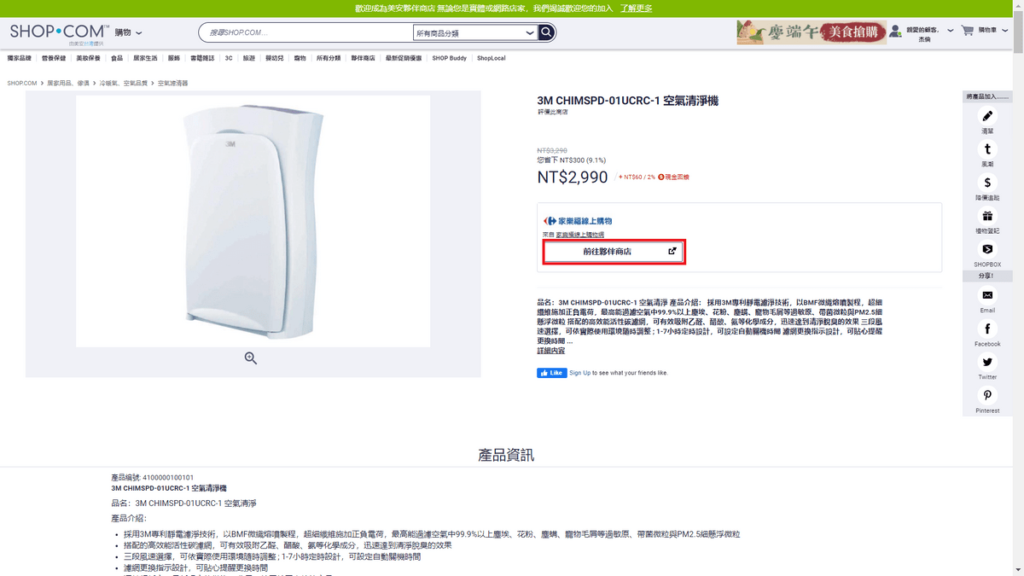 the information page of the air purifier