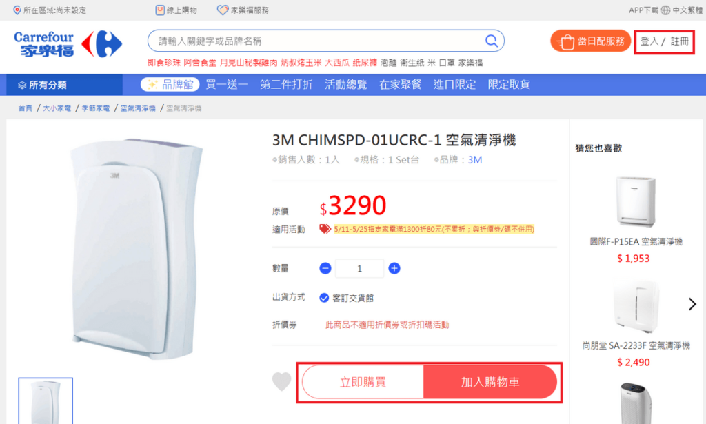 the page of the air purifier on partner's web